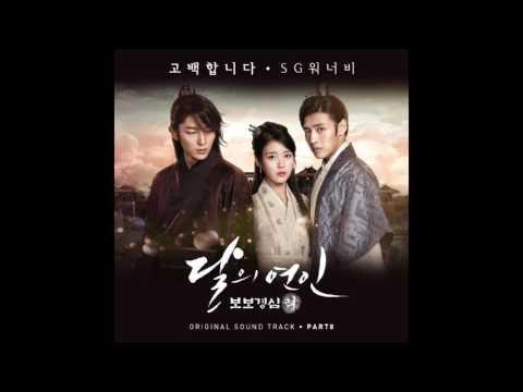 [달의 연인 - 보보경심 려 OST Part 8]  SG워너비 (SG Wannabe) - 고백합니다 (I Confess)