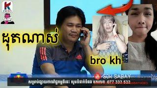ខ្មែរត្រូលដុតសាហាវ😂 khmer new troll, funny video, funny clip, Comedy video, the troll Cambodia 2018