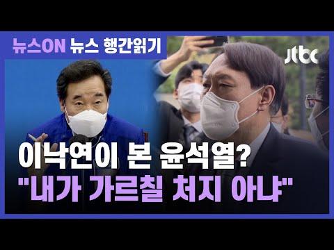 """이낙연 """"윤석열, 국민 검증 거쳐야…내가 가르칠 처지 아냐"""" / JTBC 뉴스ON"""