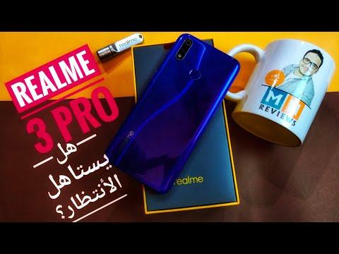 Realme 3 pro | فتح صندوق وتجربه ونظره أوليه