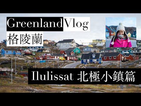 [View in HD] 格陵蘭 Greenland-Ilulissat 北極小鎮篇