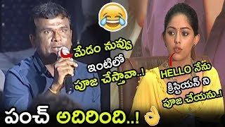 Anu Emmanuel Super Punch To Reporter For Asking About Her Personal Life || Naga Chaitanya || NSE