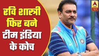 Ravi Shastri reappointed India head coach till Nov 2021..