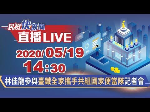 0519交通部長林佳龍參與臺鐵全家攜手共組國家便當隊記者會