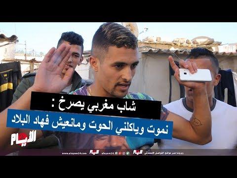 شاب مغربي يصرخ : نموت وياكلني الحوت ومانعيش فهاد البلاد