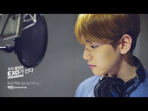 백현 BAEKHYUN '두근거려 (Beautiful)' (From Drama 'EXO NEXT DOOR') MV
