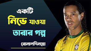 একটি নিভে যাওয়া তারার গল্প   Ronaldinho's Biography   Football World Cup 2018 Special-4