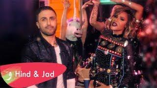 Hind & Jad Shwery - Barra! [Official Music Video] (2017) / هند البحرينية و جاد شويري – برّا