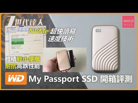 WD My Passport SSD 開箱評測  NVMe超快讀寫速度 體積輕小便攜 耐抗高跌性能 硬件加密 睇片彩蛋優惠