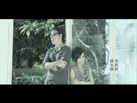 實力新人Khloe Chu朱紫嬈 靚聲天王蘇永康合唱 - 當我愛上了你之後
