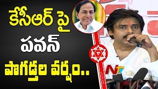 What's Wrong Meeting KCR?- Pawan Kalyan Praises CM KCR in..