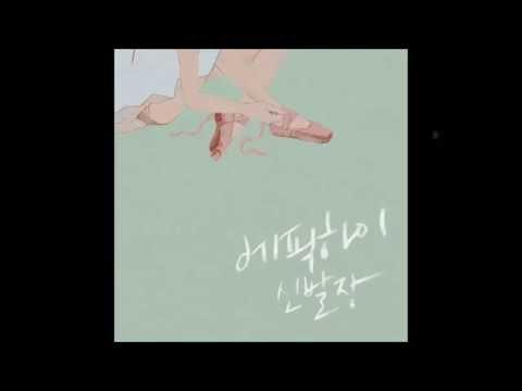 에픽하이 (Epik High) - 부르즈 할리파 (Feat. 얀키, 개코)