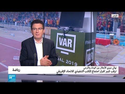 """كيف فجر نهائي دوري أبطال أفريقيا أول فضيحة في تاريخ """"تقنية الفيديو"""""""