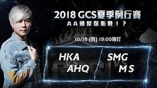 《Garena 傳說對決》2018/10/18 19:00 2018 GCS 夏季賽W10D1