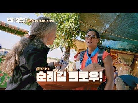 래퍼 박준형(Park Joon hyung)의 순례길 플로우♬ 고마 셰리 땜때리 뽕뽕뽕~ 같이 걸을까 2회
