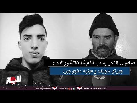 صادم .. انتحر بسبب اللعبة القاتلة ووالده : جبرتو مجيّف وعينيه مقجوجين