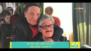 8 الصبح - عادل إمام يلتقي سمير غانم بعد 33 عام في quot عوالم خفية ...