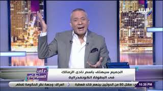 على مسئوليتي مع أحمد موسى - الحلقة الكاملة (18-5-2019) ...