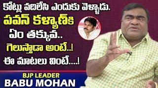 BJP leader Babu Mohan about Pawan Kalyan, Chiranjeevi..