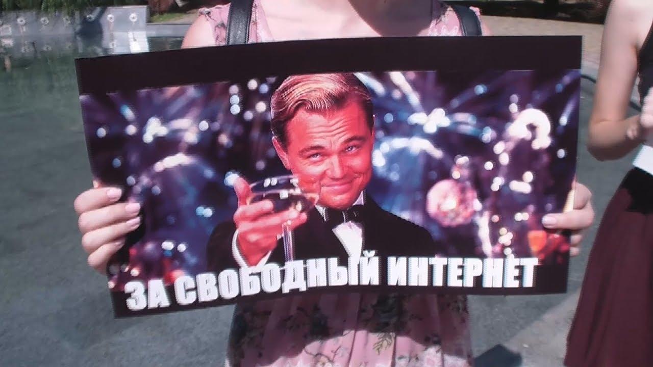 В Сочи на пикет против цензуры в интернете вышли пять человек