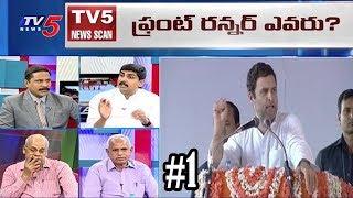 జాతీయ రాజకీయాల్లో కొత్త కూటములు.. | Third Front Politics | News Scan #1 | TV5 News