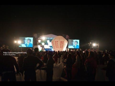 宇宙人樂團 - 一起去跑步 (2013新北市平溪天燈節)