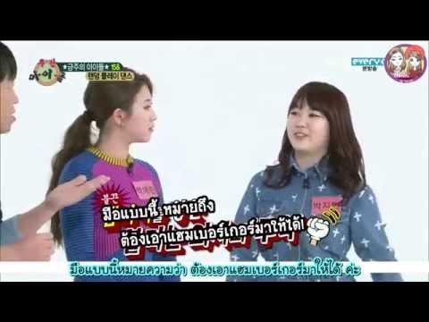 [Thaisub][Full] 130522 Weekly Idol - 15& (Park Jimin, Baek Yerin)