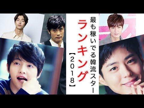 【イケメン】最も稼いでる韓国俳優ランキング【TOP30】2018【韓国ドラマ、韓国映画】