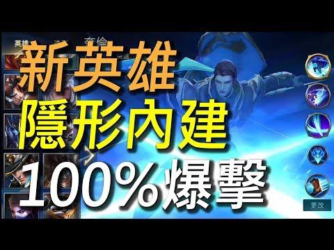 【傳說對決】新一代爆發神角技能也會爆擊!新英雄背刺必定100%爆擊!打擊感十足喜歡刺客千萬不要錯過!