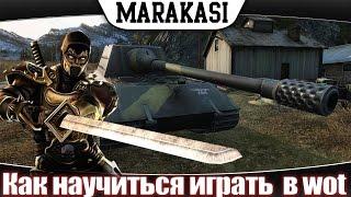Как научиться хорошо играть в world of tanks стань нагибатором в wot
