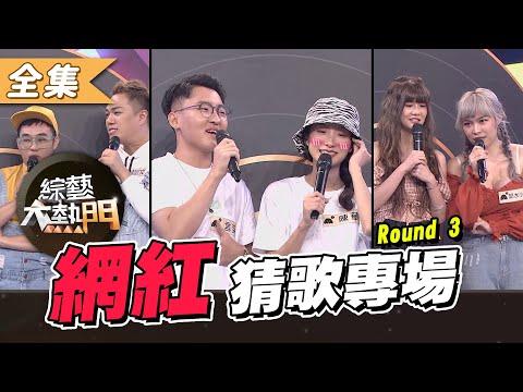 【綜藝大熱門】第十屆 全民「猜歌王」爭霸!網紅專場冠軍賽!Round 3!! 20200918