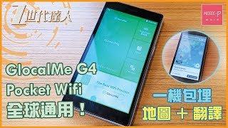 GlocalMe G4 Pocket Wifi 全球通用!一機包埋地圖+翻譯 !