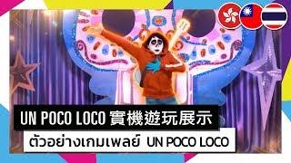 Just Dance 2019 - Un Poco Loco by Disney Pixar's Coco Official Track Gameplay