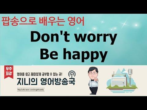 [팝송으로 배우는 영어] Don't worry, Be happy / 가사 해석