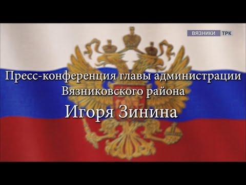 """""""Пресс-конференция главы администрации Вязниковского района""""."""