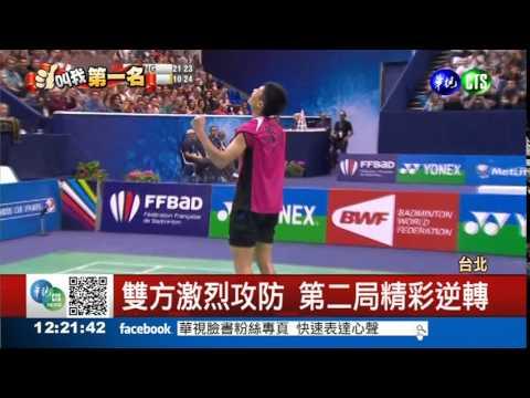 台灣第1人!周天成稱霸法羽賽