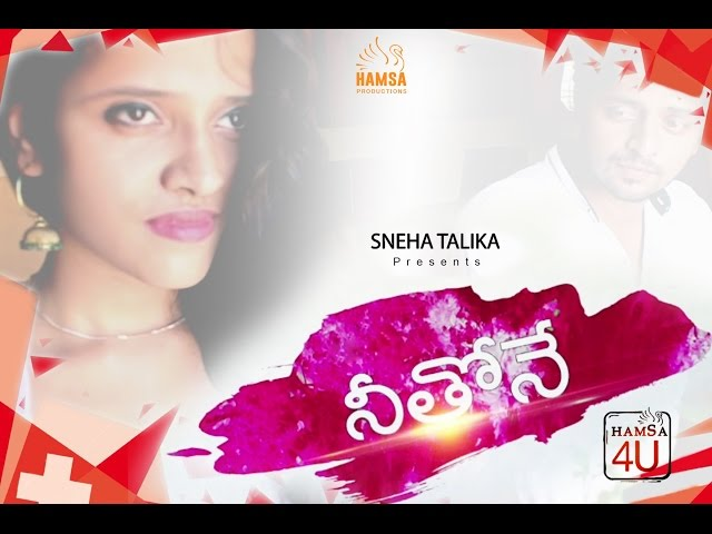 Neethone II New Telugu short film II Sneha Talika Presents II Story by Chandrashekhar Gokhale