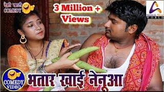 Comedy video || भतार खाई नेनूआ || Bhatar khai nenua || Vivek Shrivastava & Shivani Singh