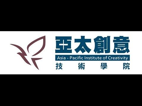 亞太創意技術學院 全校熱血大集合 【官方完整版】