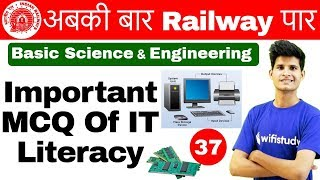 9:00 AM - RRB ALP CBT-2 2018 | Basic Science and Engg By Neeraj Sir | IT Literacy for RRB ALP