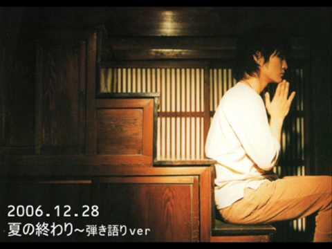 夏の終わり(2006~弾き語りver) 森山直太朗