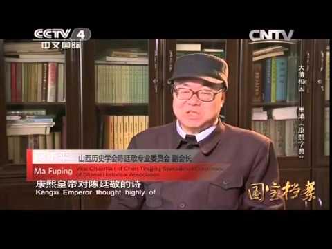 20140603 国宝档案 大清相国——主编《康熙字典》