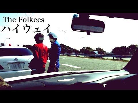 The Folkees - ハイウェイ