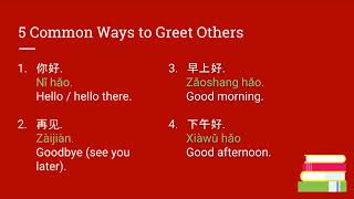 Greeting Others in Chinese - Learn 5 Essential Chinese Phrases (Series 1, Lesson 1)-Monkey Mandarin