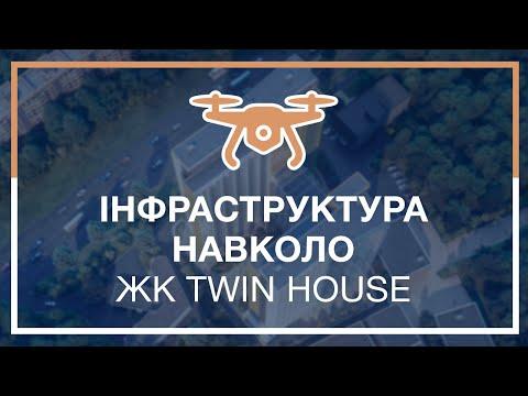 ЖК Twin House г. Киев, Деснянский р-н., (Лесной массив), ул. Крайняя, 1 от Украинская государственная строительная корпорация «УКРБУД»