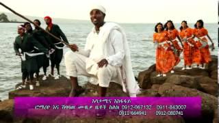 Kibret Belay - Gojjam ጎጃም (Amharic)