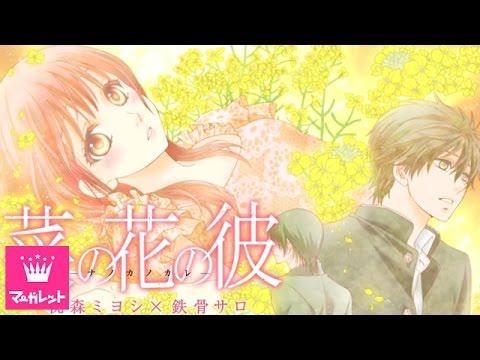 菜の花の彼-ナノカノカレ-1巻発売記念 PV