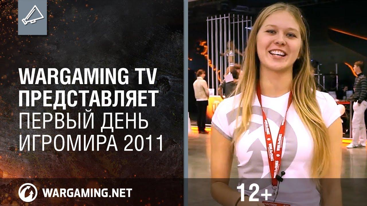Wargaming TV представляет: первый день Игромира 2011