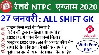 RRB NTPC Exam Analysis 2020 / RRB NTPC 27 January 2021 - ALL Shift Asked Question / RRB Exam Review
