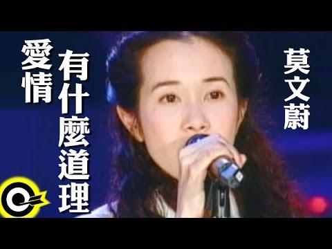 莫文蔚-愛情有什麼道理 (官方完整版MV)